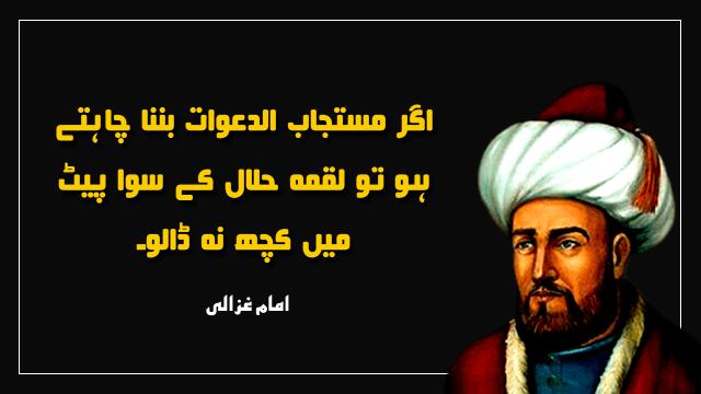 Imam Ghazali Urdu Quotes - Imam Ghazali Life Lessons in Urdu