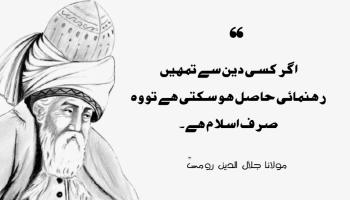 Molana Jalaluddin Rumi Quotes in Urdu