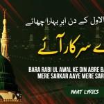 Mere Sarkar Aaye – Bara Rabi ul Awal Ke Din – Naat Lyrics