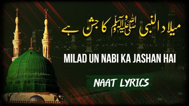 Milad Un Nabi Ka Jashan Hai – Hafiz Tahir Qadri Lyrics