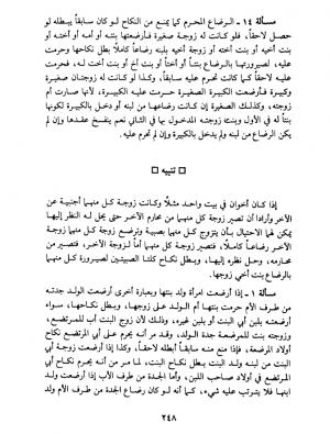 Khomeini-p-248