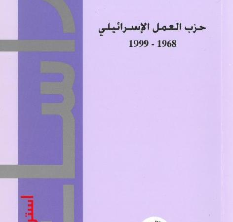 The Israeli Labor Party 1968-1999 – Book Review