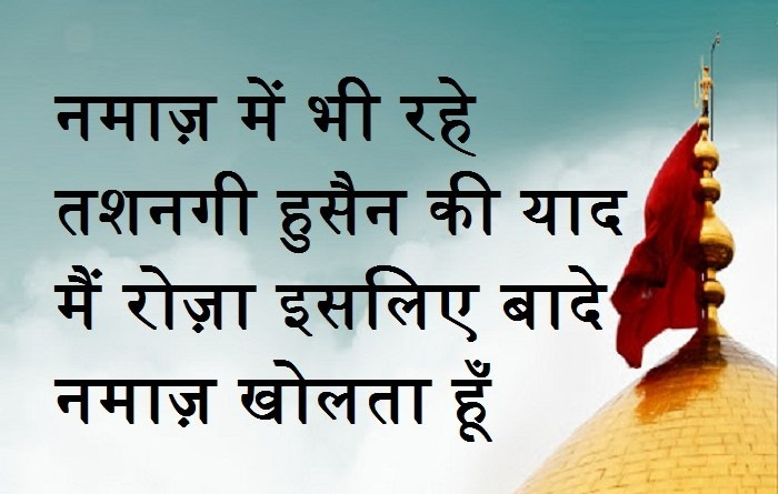 Karbala Quotes Karbala Naat Shareef In Hindi