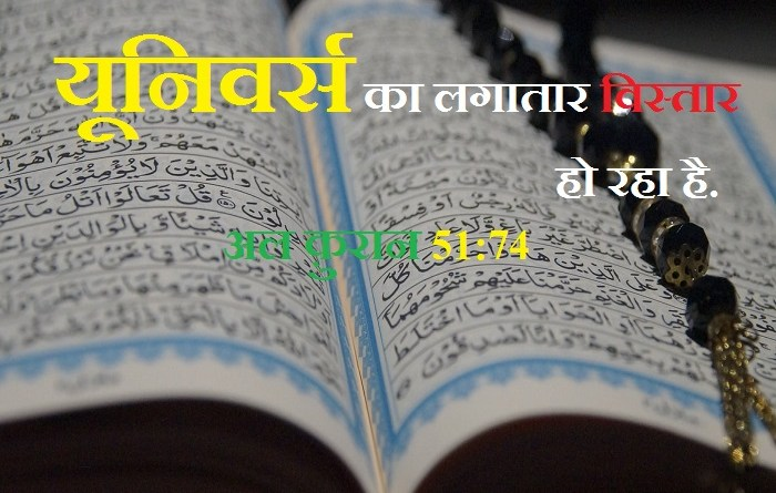 ITM Universe The Universe Is Constantly Expanding_Islam Sunnat