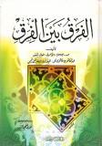 al-farq-bayna-al-firaq-baghdadi