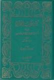 ibn 'asakir - Tabyinou Kadhibi l-Mouftari