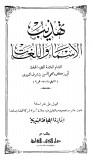 nawawi-Tahdhibou l-'Asma'i wa l-Loughat-bid'a