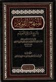 al-minhajou-l-qawim-ibn-hajar-al-haytami