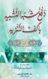 Ibn-al-jawzi-daf'ou-choubahi-t-tachbih