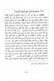hafidh as-sakhawi eloge du mawlid