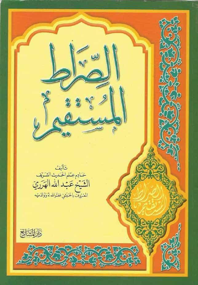 Le Chaykh Al Harari Confirme Qu Il Est Permis De Faire Le Tabarrouk