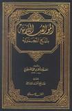 Al-Qastallani - Al-Mawahibou l-Ladouniyyah