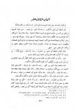 Sakhawi -mawlid - As-salihi ach-chami