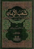 chou'ab al imane - al bayhaqi