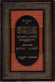 Al-Qayrawani - Kitab Al-Jami'