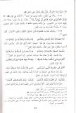 Ibn Al-jawzi hadith An-Nuzul