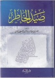 Saydou l-Khatir - Imam Ibn Al-Jawzi
