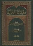fadail al-Qur'an mustaghfiri