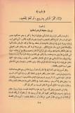 'illaych al-maliki - ridda