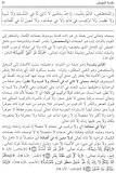 Ad-Dourrah As-Safiyyah - Karan koutoubo-p 21
