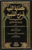 Kifayatou n-Nabih Charh at-Tanbih -Ibn Ar-Rif'ah