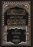 tafsir al-kabir - Imam At-Tabarani