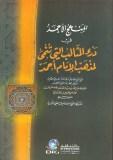 Manhaj al-Ahmad - Al-Qaddoumi al-hanbali