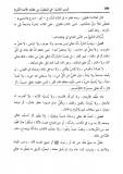 Manhaj al-Ahmad - Qaddoumi - Attribuer le corps à Allah est de la mécréance