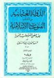 Ahmad Ibn Zayni Dahlan - Al-Foutouhah al-Islamiyyah
