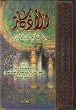 Nawawi - Al-Adhkar