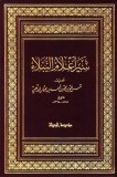 Siyari A'lami n-Noubala - Dhahabi