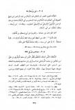 Siyari A'lami n-Noubala - dhahabi t 22-334 mawlid