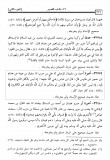 ibn abbas explication juger par d'autres lois que celle de Allah