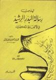 riçalah Badrou r-Rachid