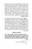 Nawawi- Majmou'-rattrapage des prières