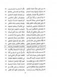 Ad-Dardir Al-Maliki - Allah n'est pas dans une direction