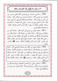 Ibn 'Oumar- Ibn Sounni - Ya Mouhammad