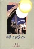 Ibn Sounni - 'Amalou l-Yawmi wa l-Laylah