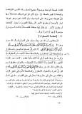 chirazi - istiwa - Allah n'est pas établit sur le trône