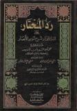 Ibnou 'abidin-al-hanafi-raddou-l-mouhtar