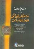 Manhaj-al-Ahmad-Al-Qaddoumi-al-hanbali-
