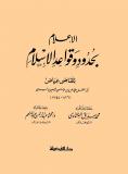 Qadi 'iyad - Al-I'lâm bi Houdoûdi wa Qawâ'idi l-Islâm