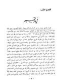 At-tabbani - ibn taymiyyah - wahhabite - moujassimah -tajsim