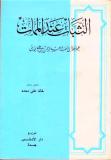 Ath-Thabâtou 'inda l-Mamât - Ibn al jawzi