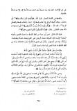 Az-Zajjaj interprete wajh salaf