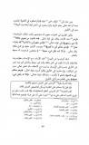 al-moutawalli - istawa - istiwa - puissance-domination