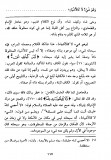 moulla 'ali al-qari - charh fiqh al akbar - Allah est sans endroit