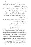 Imam al-Jouwayni - An-Nour Al-Hadi