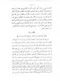 'azzami unanimité ijma' Allah existe sans direction et sans endroit