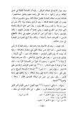 Ibn battal - Bonne et mauvaise innovation